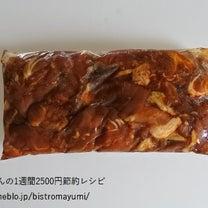 料理の幅が広がる定番調味料で漬けおき《豚肉の和風カレー漬け》の記事に添付されている画像