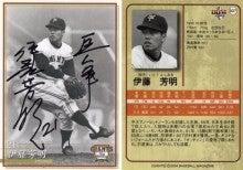 637 沢村賞1963 巨人軍 伊藤芳明...