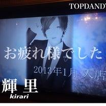 【卒業】歌舞伎町で一番輝いた時を超えて 輝里さん ラストパーティー 【お別れだけの記事に添付されている画像