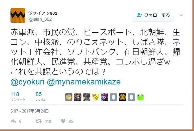 ピースボートと辻元の正体 - マスコミ報道 ...