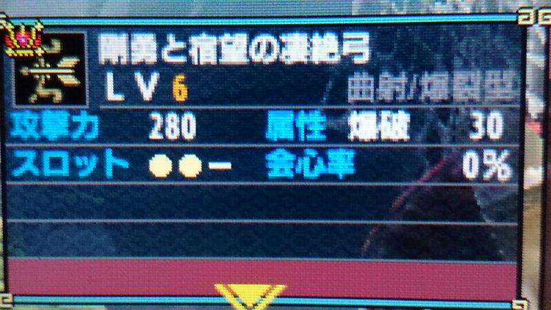 モンハン xx 弓 最強