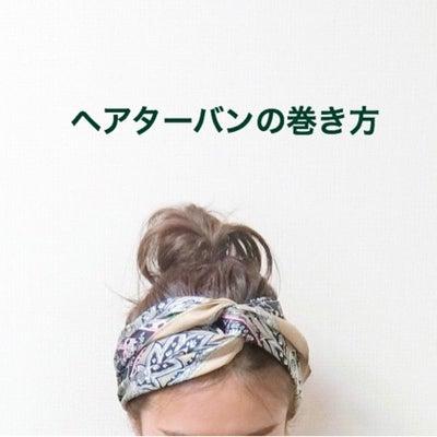 スカーフのヘアターバン巻き方の記事に添付されている画像