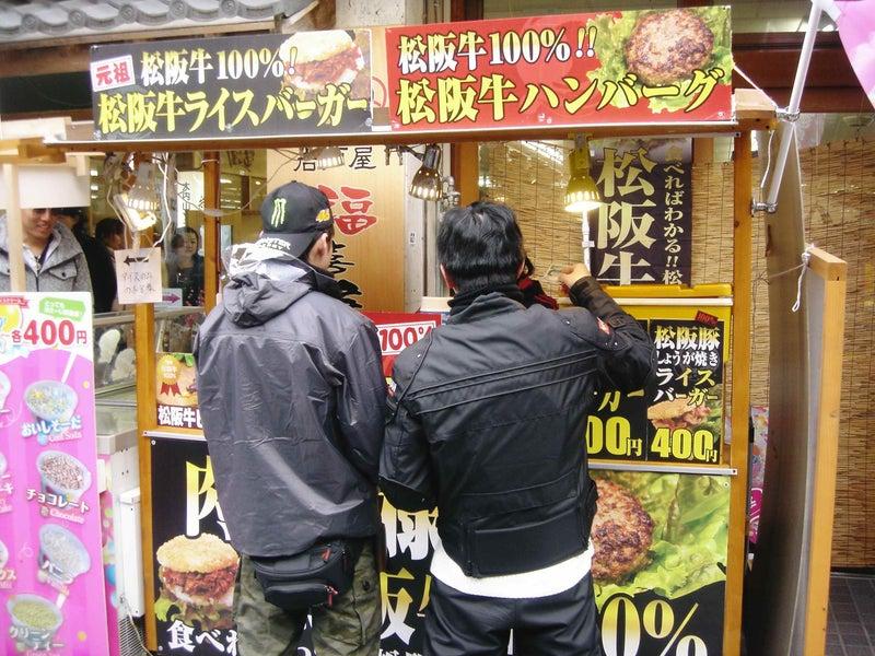松坂牛の店