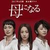 望月歩さん、ドラマ『母になる』の画像