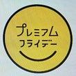 【受付中】9/29デ…