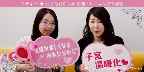 【感想レポ】おまたぢから講座<生理は、毎月 女子の通信簿>