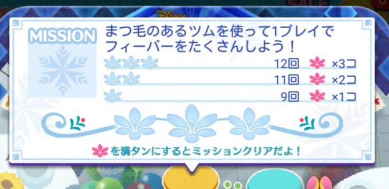 今週のツムツム アナと雪の女王イベント オマケに挑む ゲーム
