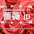 薔薇jpサービス開始