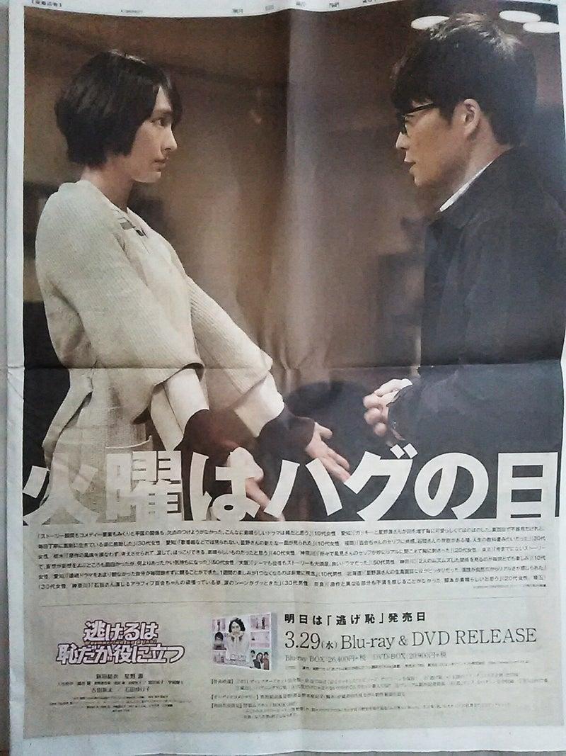 ☆つっこのオモチャ箱☆火曜はハグの日♡~「逃げ恥」の新聞広告~