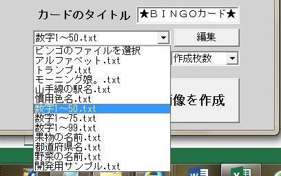 ソフト ビンゴ フリー