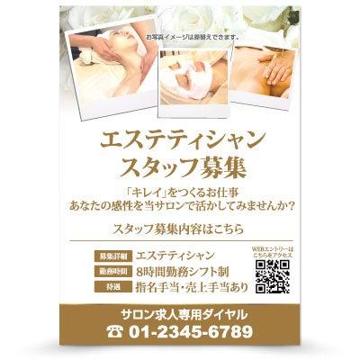 サロン開業ポスター,サロンオープンポスター印刷
