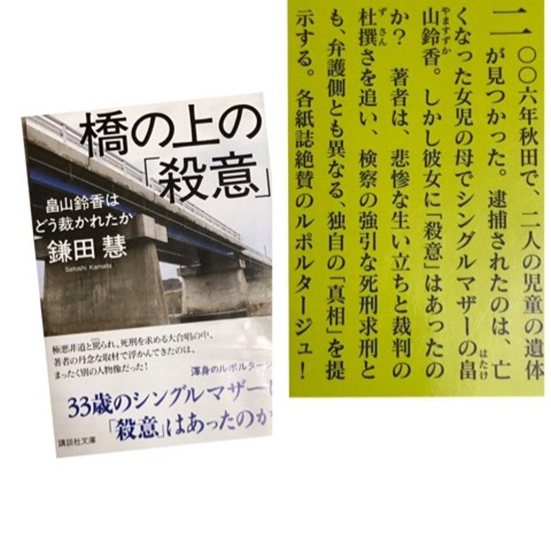 鈴香 畠山