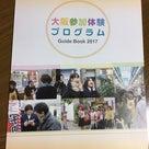 大阪参加体験プログラムの冊子が送られてきました☆の記事より