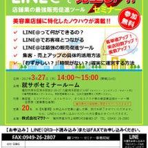 LINE@で集客UP…