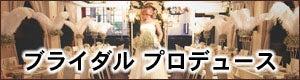 金子由美 ブライダルプロデュース