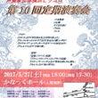 横浜ピッコロ第10回…