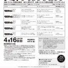 4月のイベント情報~♪の記事より