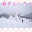 春スキーに行ってきま…