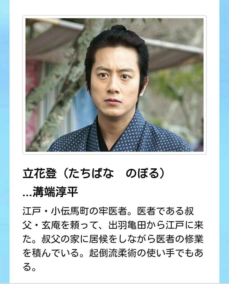 溝端淳平さん主演NHKBS時代劇『...