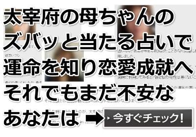 太宰府の母ちゃんの占いの口コミ詳細サイトへ