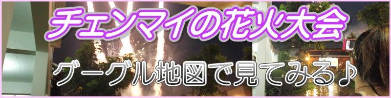 チェンマイ☆ターペー門近くから花火大会を観よう