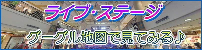 チェンマイ☆エアポートプラザ内のLIVEステージ