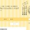 女子高生のための薬膳弁当ブログスタートの画像