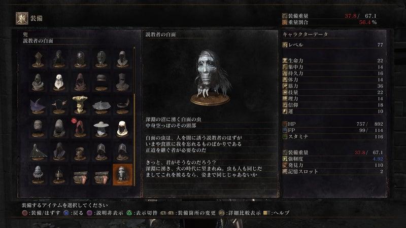 ダークソウル3 DLC第2弾 「THE L...