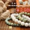4月の¥2,980ブレス&新作の心療内科アロマ登場!!の画像