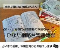 ひなた網路台湾書籍部サイト