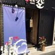 香麺処 空(くう)