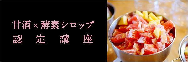 甘酒×酵素シロップ認定講座