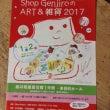 ART&雑貨2017…