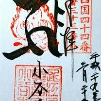 【滋賀】小谷城スマートIC開通記念 !!  湖北の秘仏特別拝観  ~ 小谷寺 ~の記事に添付されている画像