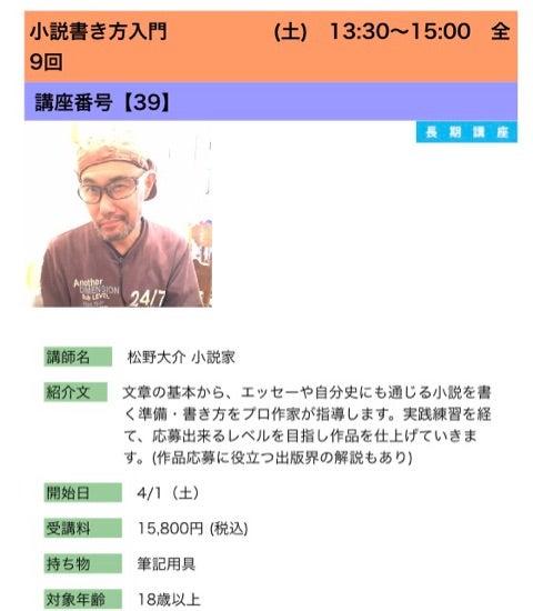 大介 松野 「ABブラザーズのB」こと松野大介氏がブログ終了を宣言「ネット的なものに価値を感じなくなった」