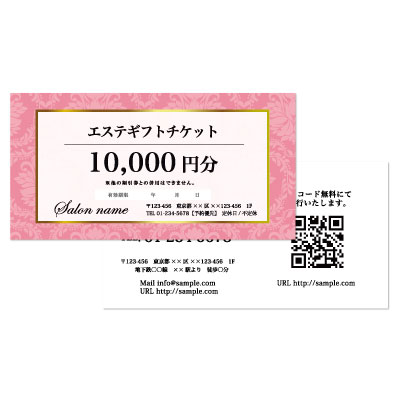 サロンクーポン券,1000円オフチケット作成