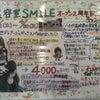 SMILEオープン2周年記念キャンペーン(*^_^*)の画像