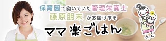 藤原朋未ブログ「ママ楽ごはん」