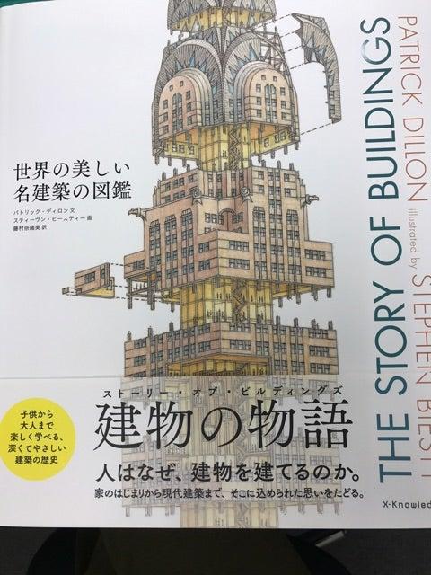 子供から大人まで楽しめる建築図鑑の発見♡