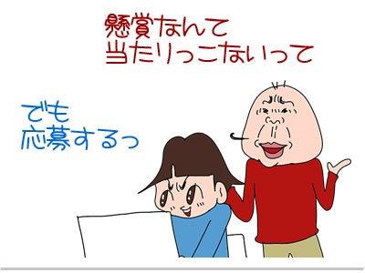 ゲイ 漫画 発信