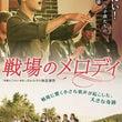 韓国映画【戦場のメロ…