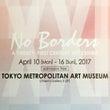 東京都美術館で4月1…