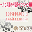 100分10000円…
