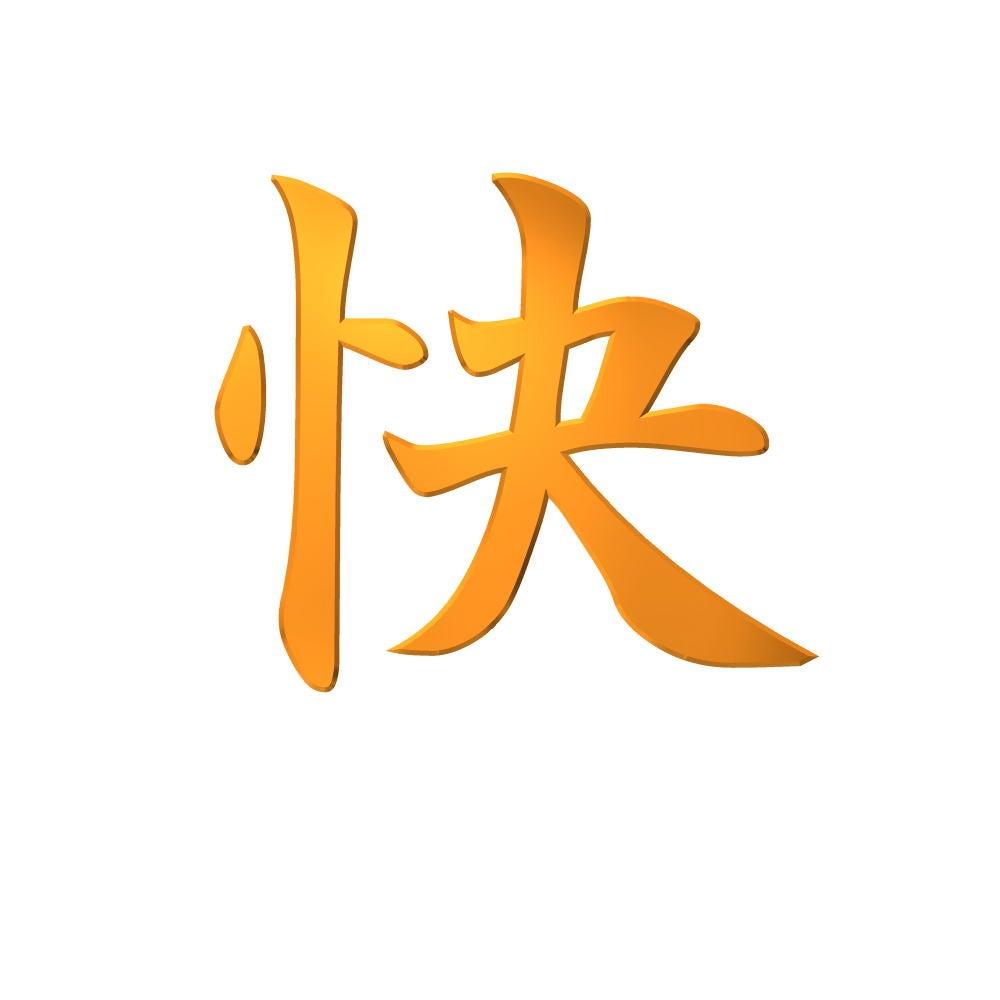 快の哲学   コラム「快整体術」