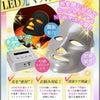 LEDマスク先行販売‼の画像