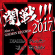 「闇戦!!!2017…