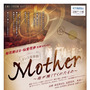 Mother☆