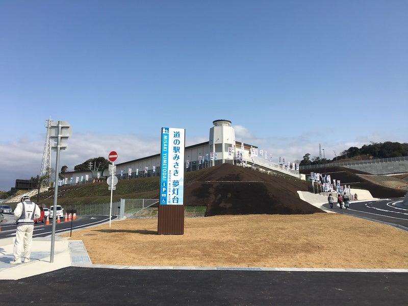 4月1日プレオープン@道の駅みさ...