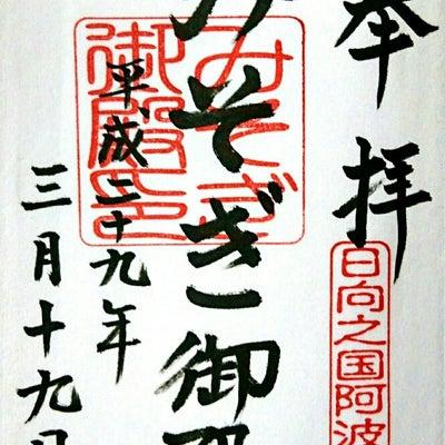 【宮崎】最強のパワースポットとも名高い「みそぎ御殿」のステキな【御朱印帳】&【御の記事に添付されている画像