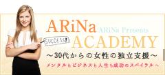 ARiNaアカデミー